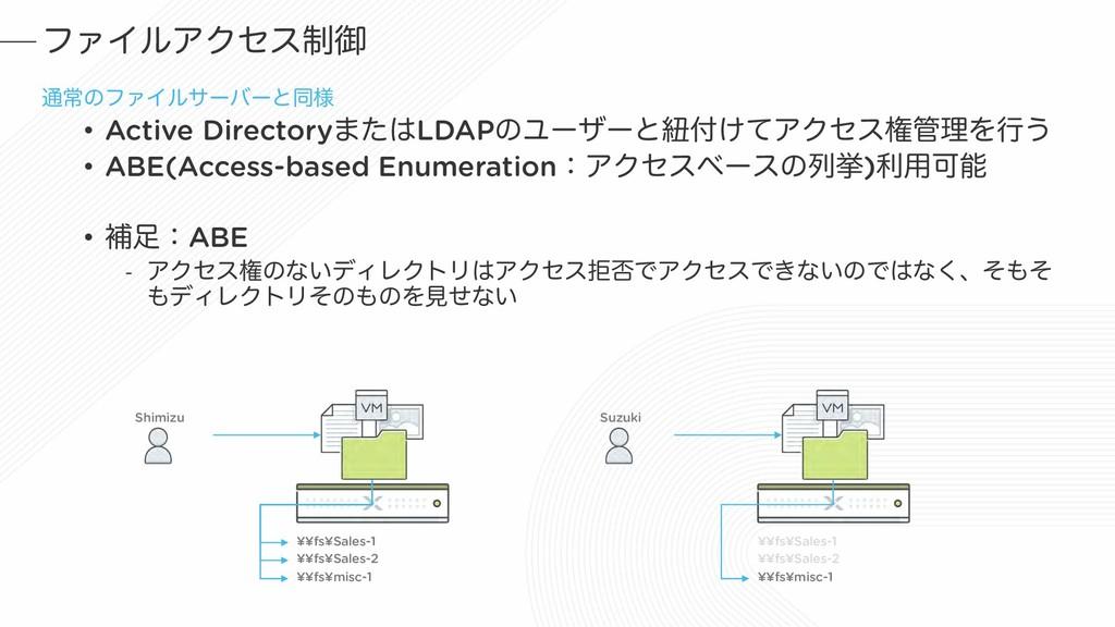 ϑΝΠϧΞΫηε੍ޚ ௨ৗͷϑΝΠϧαʔόʔͱಉ༷ • Active Directory·ͨ...