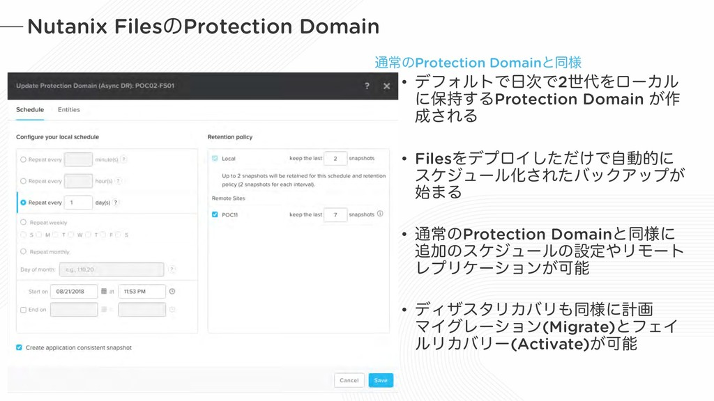 Nutanix FilesͷProtection Domain ௨ৗͷProtection D...
