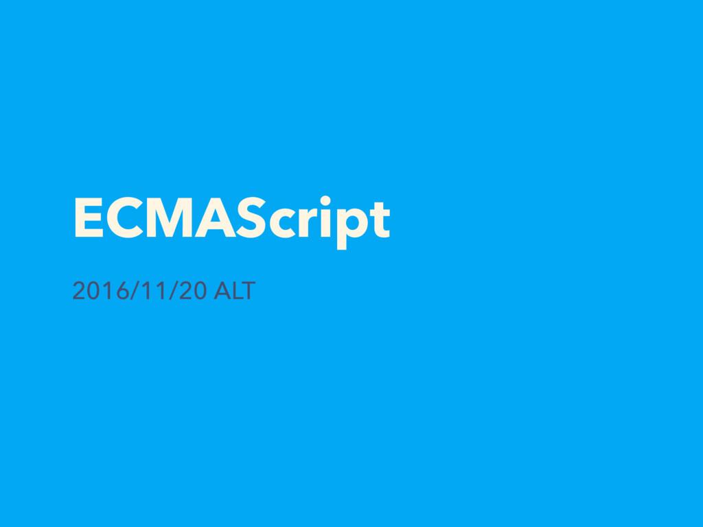 ECMAScript 2016/11/20 ALT