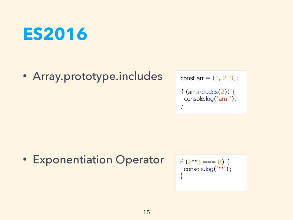 ES2016 • Array.prototype.includes • Exponentiat...