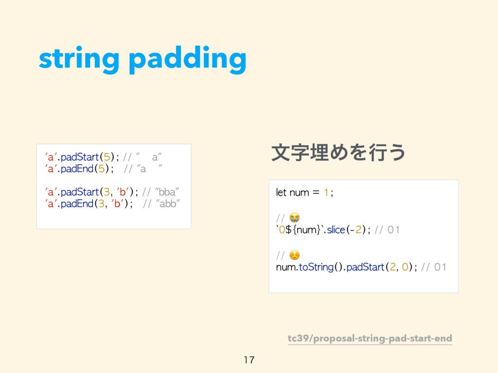 "string padding  'a'.padStart(5); // "" a"" 'a'...."