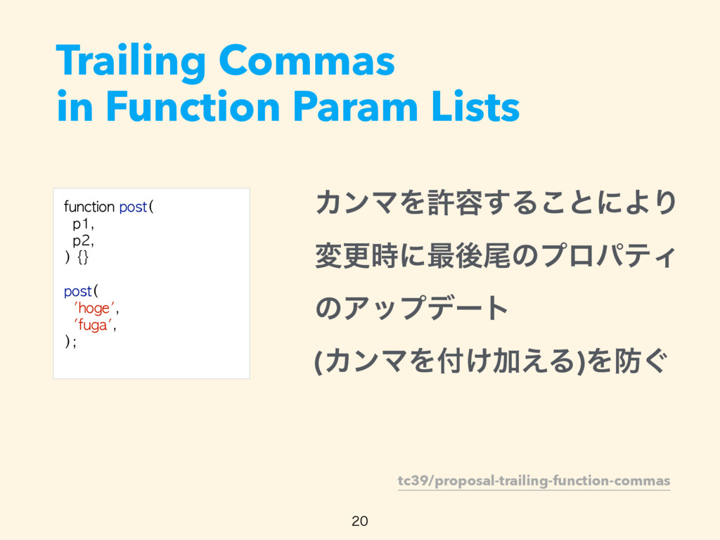 Trailing Commas  in Function Param Lists  Χϯ...