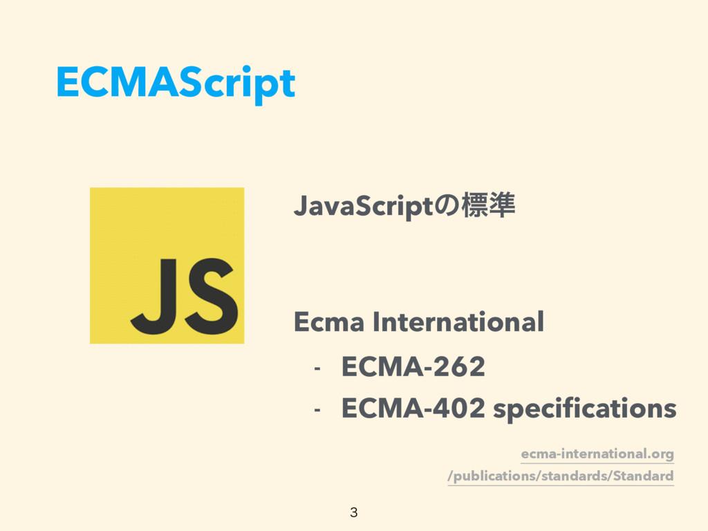 JavaScriptͷඪ४ ECMAScript Ecma International - E...