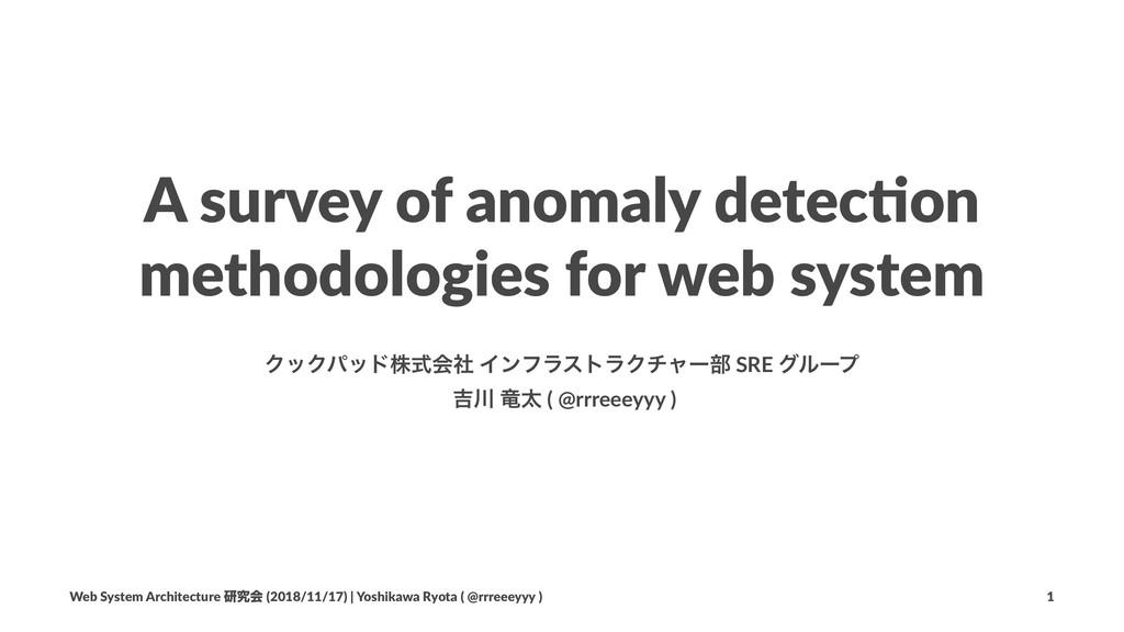 A survey of anomaly detec2on methodologies for ...