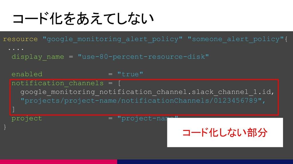 """コード化をあえてしない resource """"google_monitoring_alert_p..."""