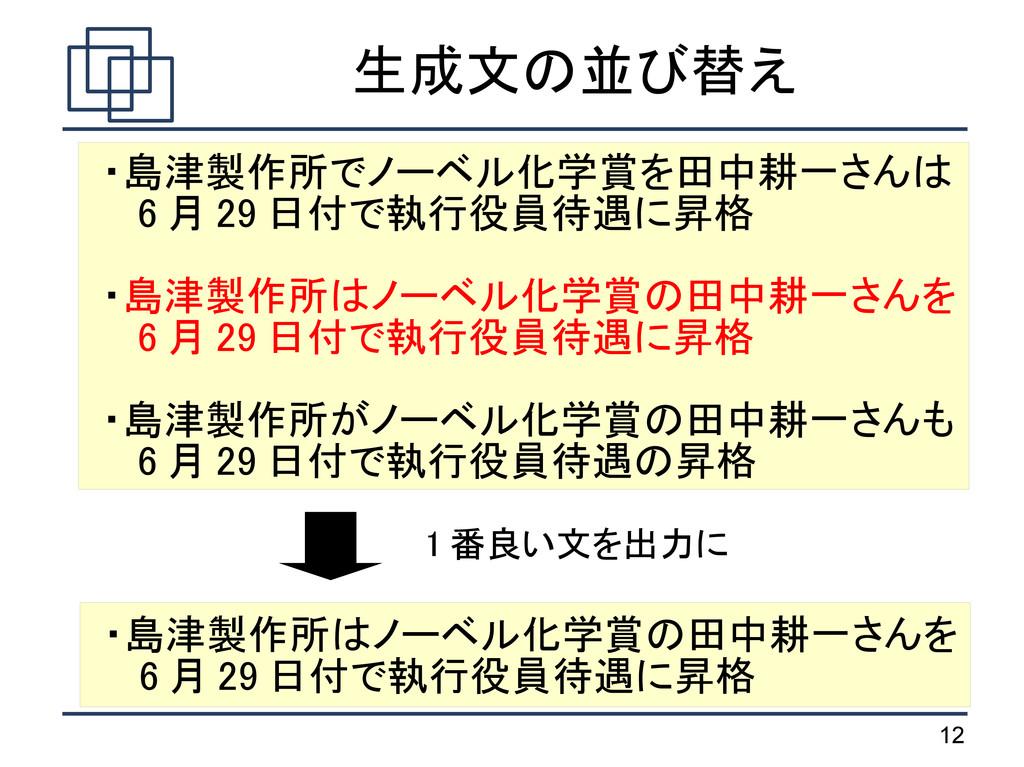 12 生成文の並び替え ・島津製作所でノーベル化学賞を田中耕一さんは   6 月 29 日付で...