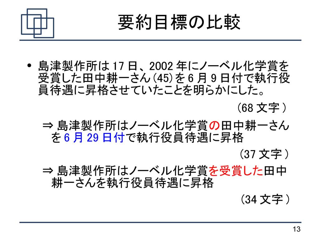 13 要約目標の比較 ● 島津製作所は 17 日、 2002 年にノーベル化学賞を 受賞した田...