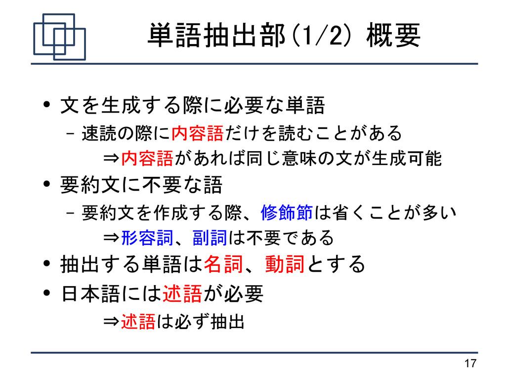 17 単語抽出部 (1/2) 概要 ● 文を生成する際に必要な単語 – 速読の際に内容語だけを...