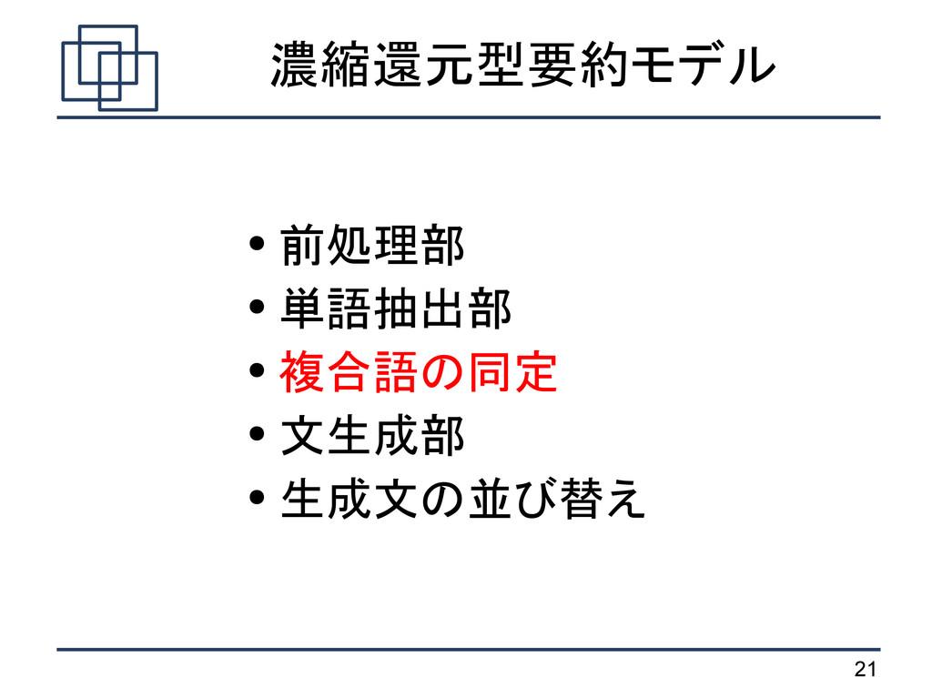 21 濃縮還元型要約モデル ● 前処理部 ● 単語抽出部 ● 複合語の同定 ● 文生成部 ● ...