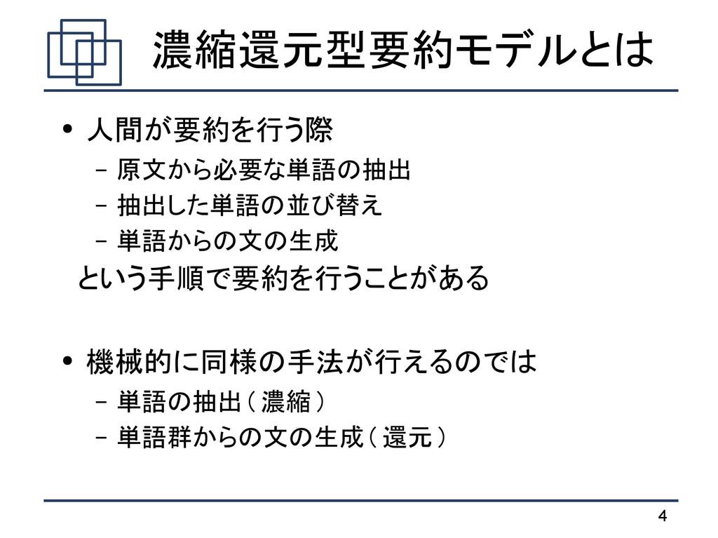 4 濃縮還元型要約モデルとは ● 人間が要約を行う際 – 原文から必要な単語の抽出 – 抽出し...