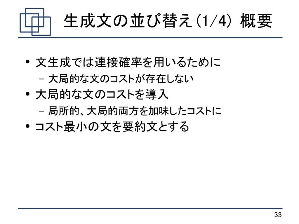 33 生成文の並び替え (1/4) 概要 ● 文生成では連接確率を用いるために – 大局的な文...