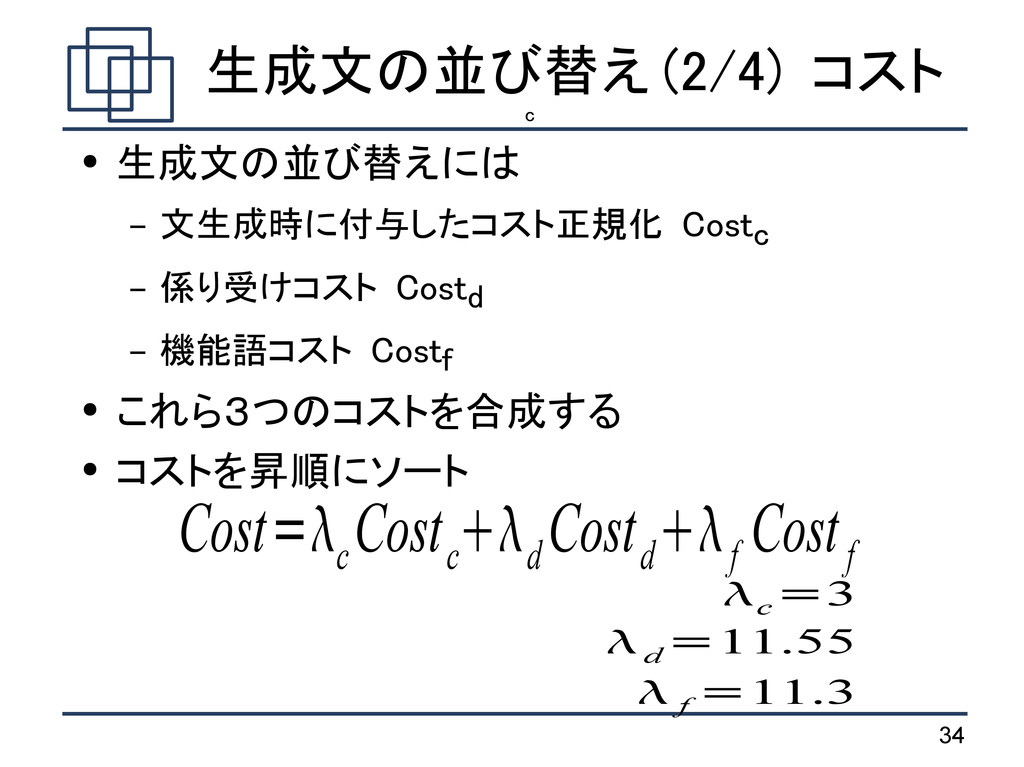 34 生成文の並び替え (2/4) コスト ● 生成文の並び替えには – 文生成時に付与したコ...