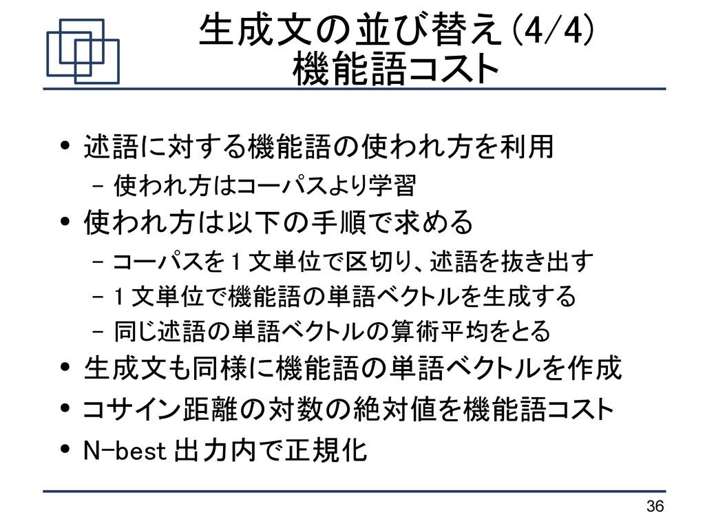 36 生成文の並び替え (4/4) 機能語コスト ● 述語に対する機能語の使われ方を利用 – ...