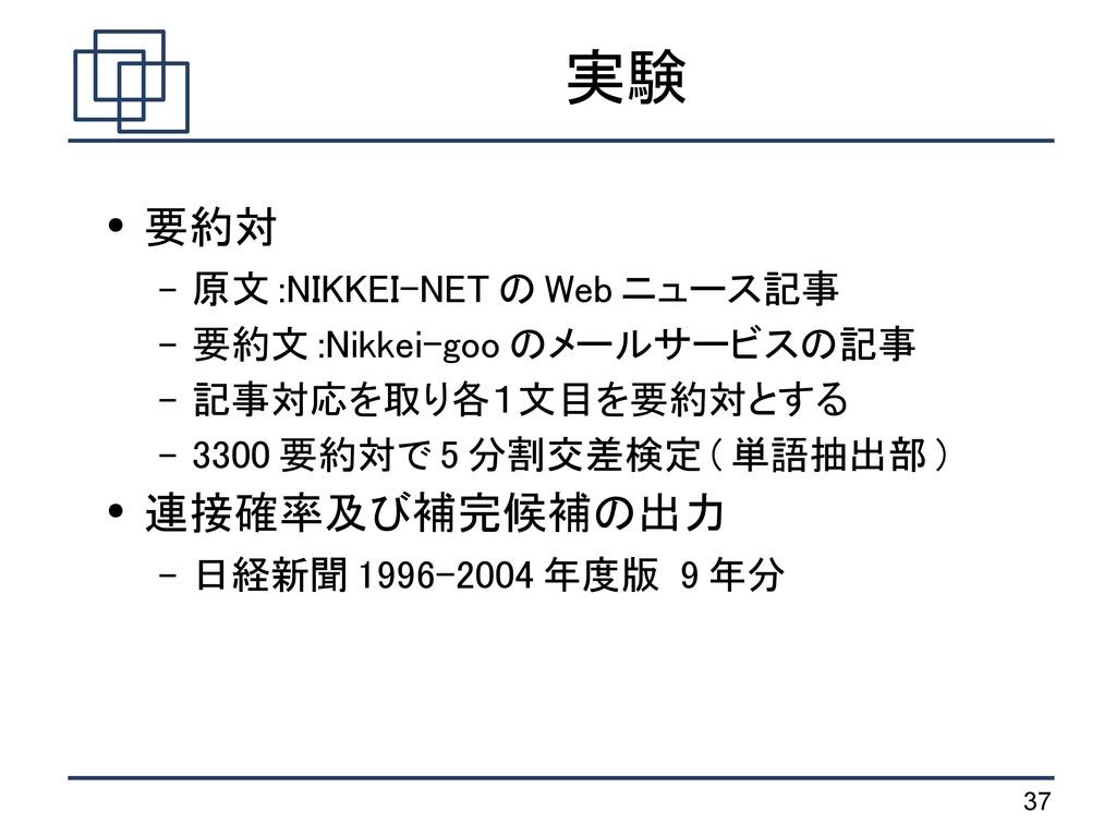 37 実験 ● 要約対 – 原文 :NIKKEI-NET の Web ニュース記事 – 要約文...