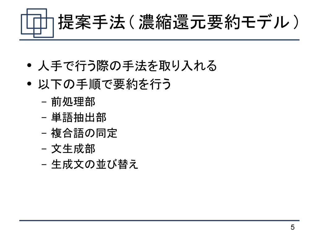 5 提案手法 ( 濃縮還元要約モデル ) ● 人手で行う際の手法を取り入れる ● 以下の手順で...