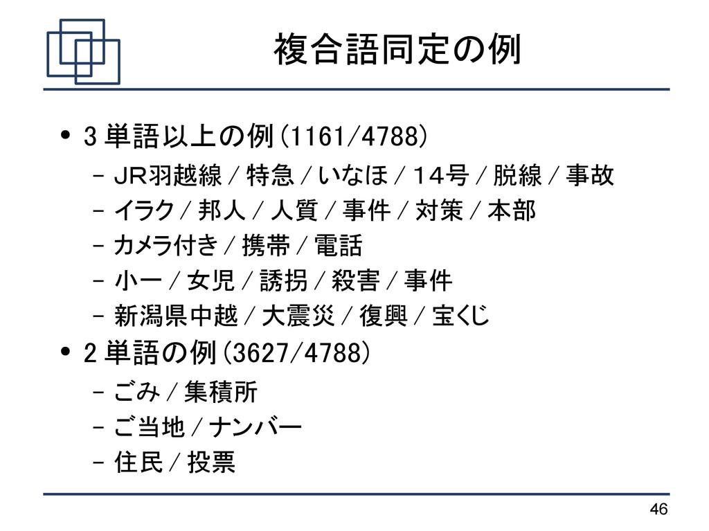 46 複合語同定の例 ● 3 単語以上の例 (1161/4788) – JR羽越線 / 特急 ...