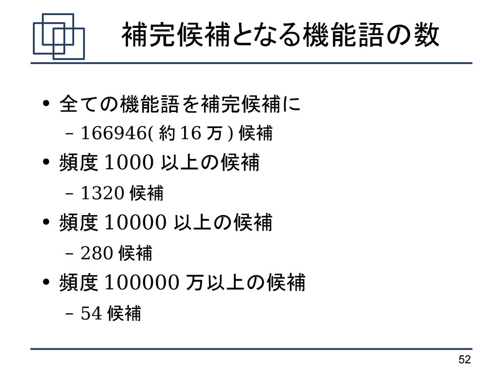 52 補完候補となる機能語の数 ● 全ての機能語を補完候補に – 166946( 約 16 万...