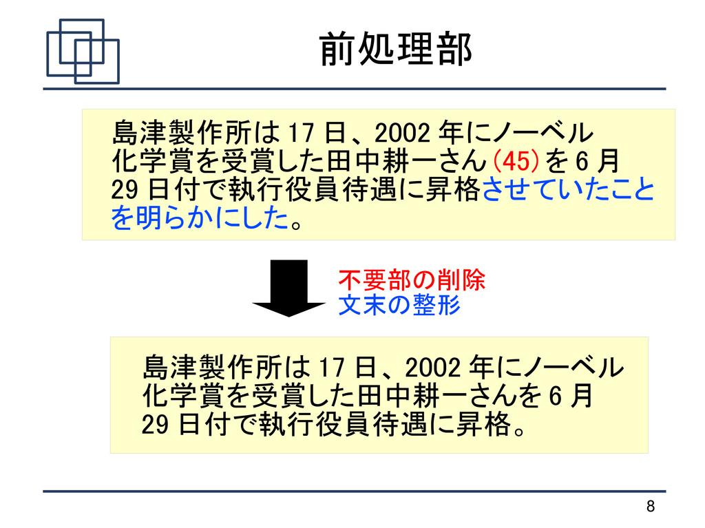 8 前処理部 島津製作所は 17 日、 2002 年にノーベル 化学賞を受賞した田中耕一さん ...
