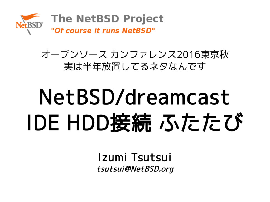 NetBSD/dreamcast IDE HDD接続 ふたたび オープンソース カンファレンス...