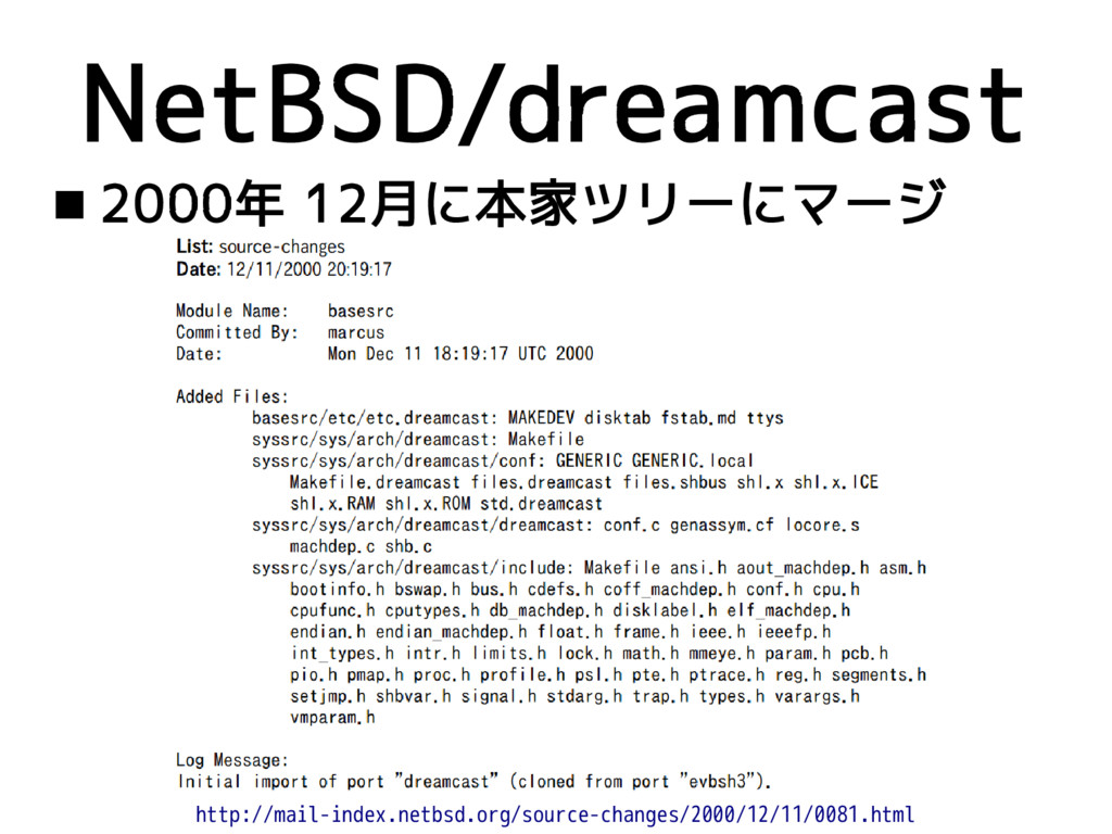 NetBSD/dreamcast  2000年 12月に本家ツリーにマージ http://m...