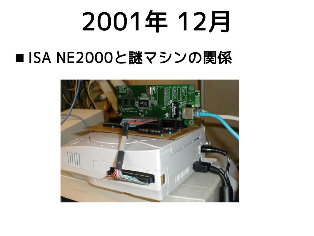 2001年 12月  ISA NE2000と謎マシンの関係