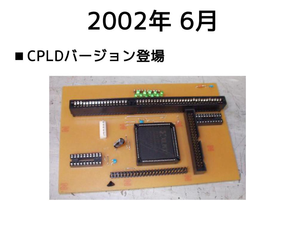 2002年 6月  CPLDバージョン登場