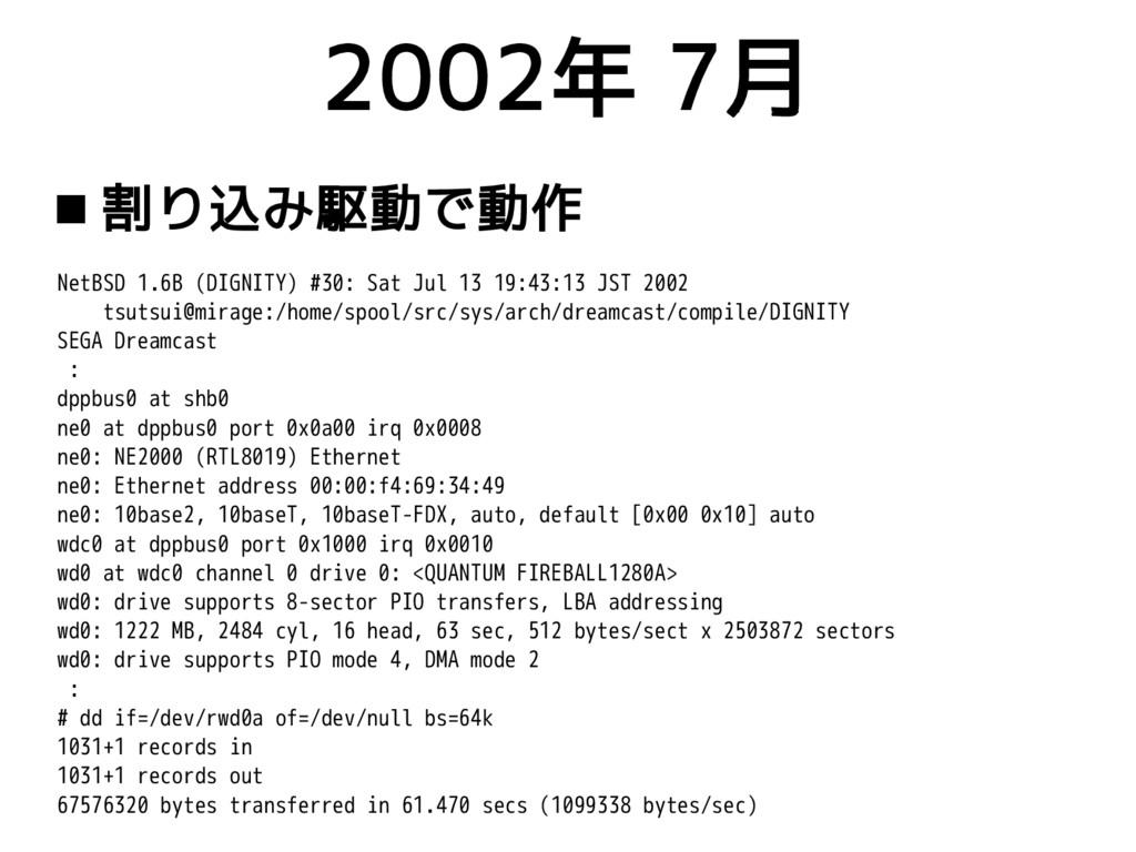 2002年 7月  割り込み駆動で動作 NetBSD 1.6B (DIGNITY) #30:...