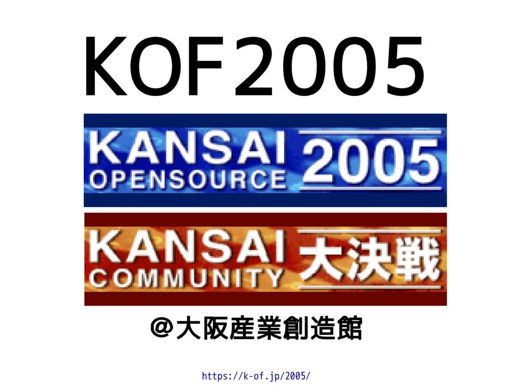 KOF2005 @大阪産業創造館 https://k-of.jp/2005/
