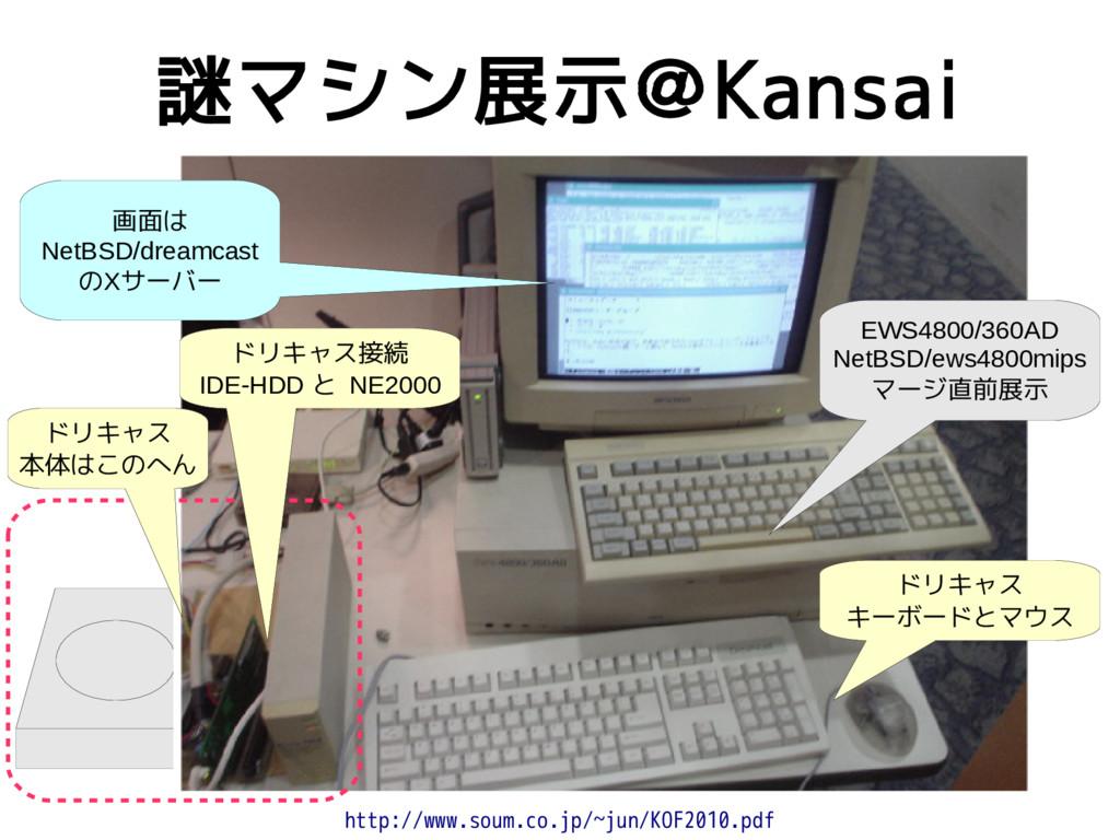 謎マシン展示@Kansai http://www.soum.co.jp/~jun/KOF201...