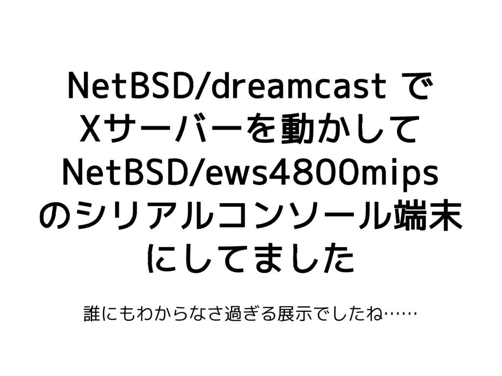 NetBSD/dreamcast で Xサーバーを動かして NetBSD/ews4800mip...