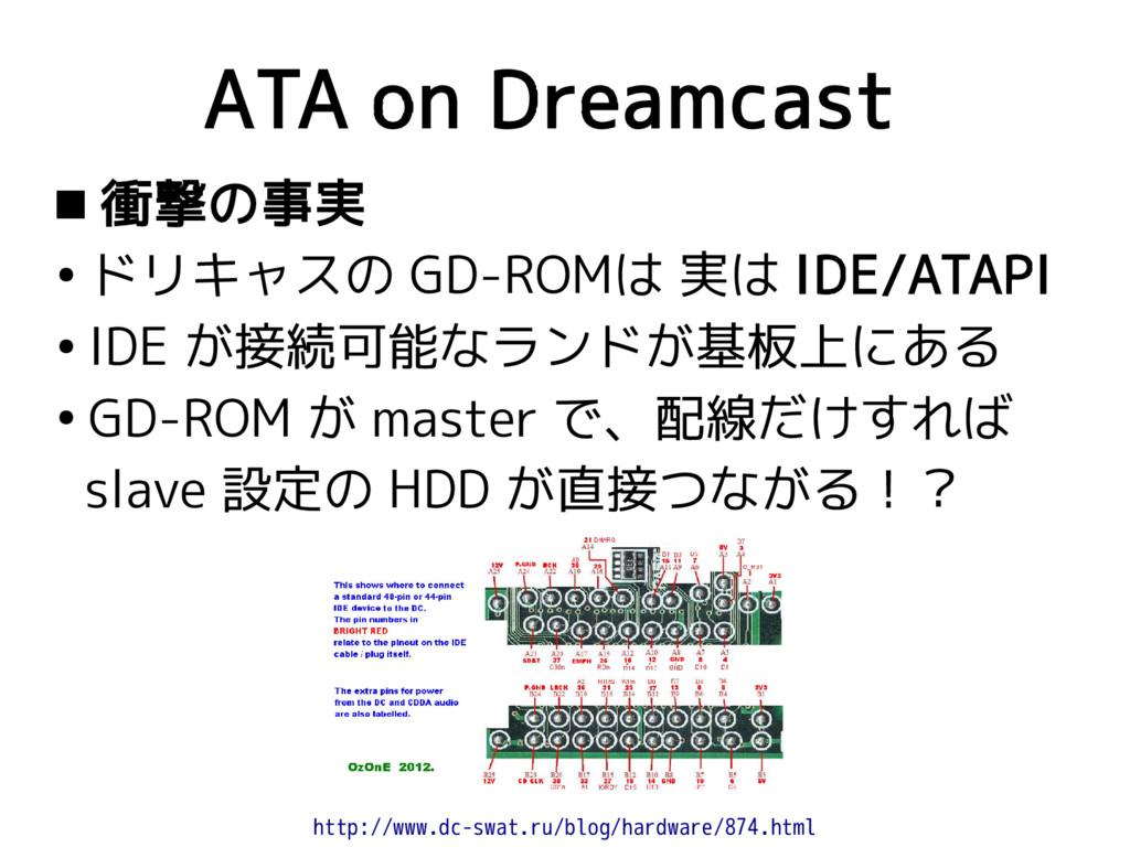  衝撃の事実 ● ドリキャスの GD-ROMは 実は IDE/ATAPI ● IDE が接続...