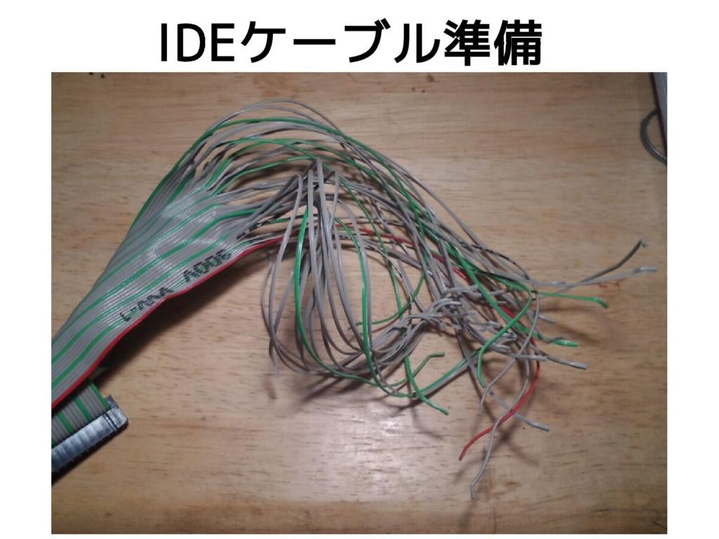 IDEケーブル準備