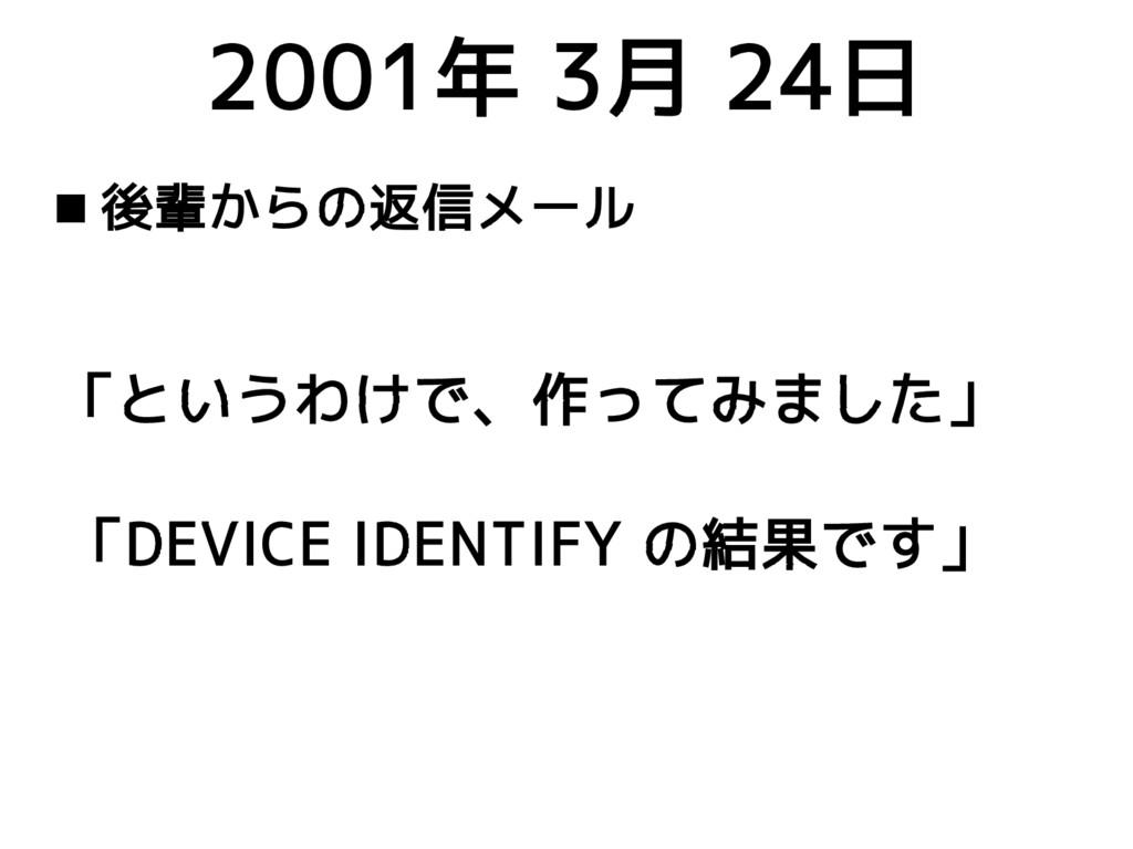 2001年 3月 24日  後輩からの返信メール 「というわけで、作ってみました」 「DEV...