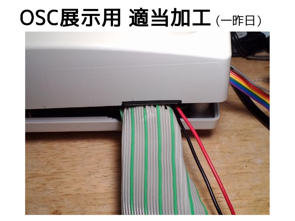 OSC展示用 適当加工 (一昨日)