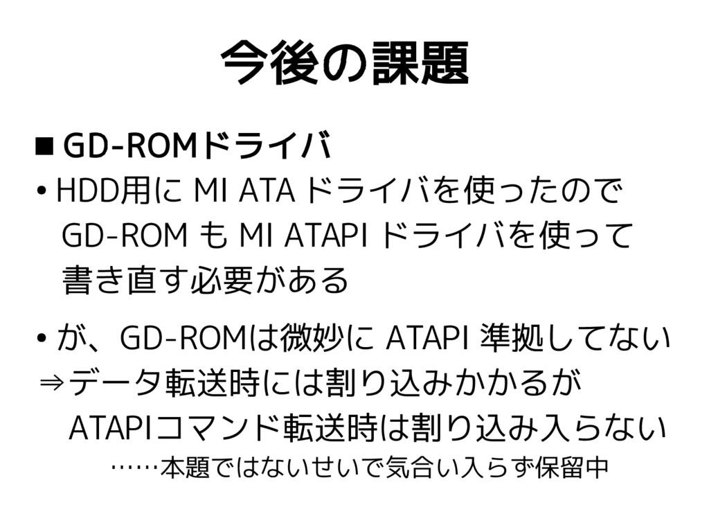  GD-ROMドライバ ● HDD用に MI ATA ドライバを使ったので GD-ROM も...