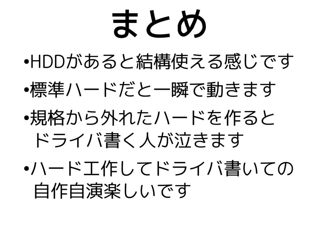 ● HDDがあると結構使える感じです ● 標準ハードだと一瞬で動きます ● 規格から外れたハー...