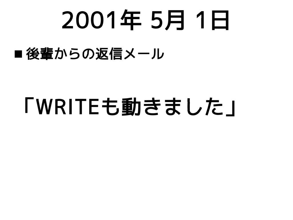 2001年 5月 1日  後輩からの返信メール 「WRITEも動きました」