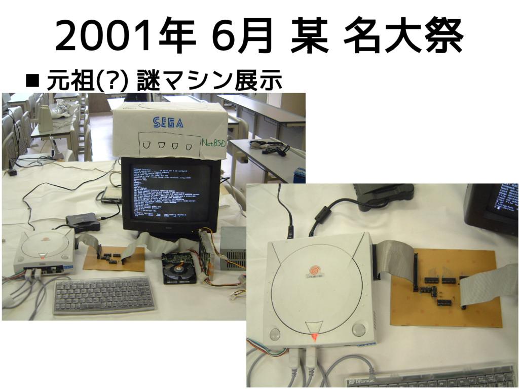 2001年 6月 某 名大祭  元祖(?) 謎マシン展示