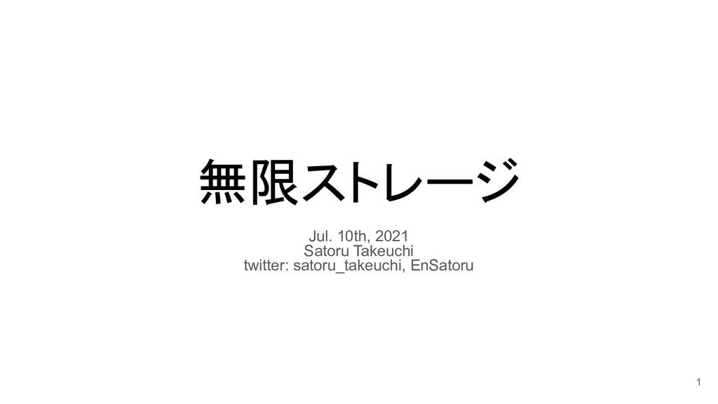 無限ストレージ Jul. 10th, 2021 Satoru Takeuchi twitter...
