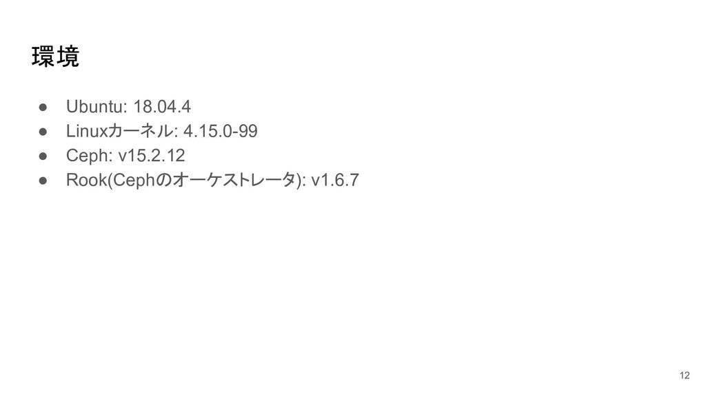 環境 ● Ubuntu: 18.04.4 ● Linuxカーネル: 4.15.0-99 ● C...