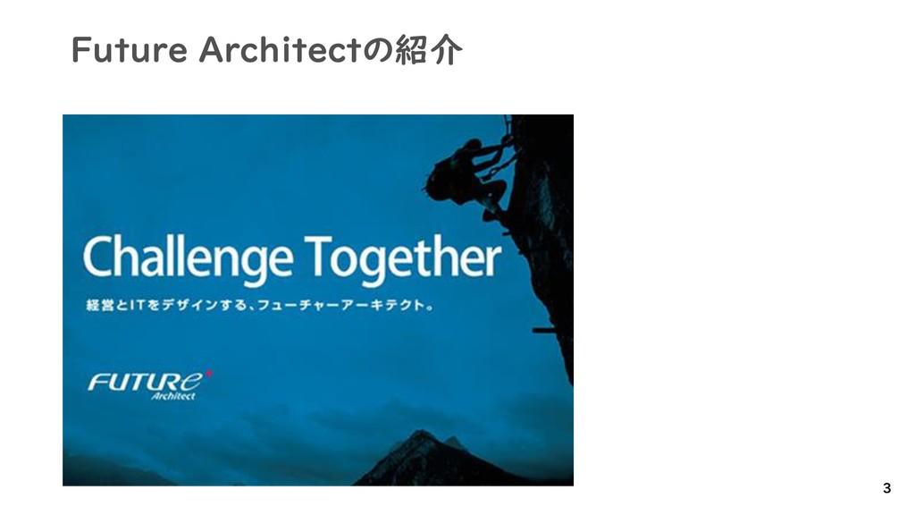 Future Architectの紹介 3