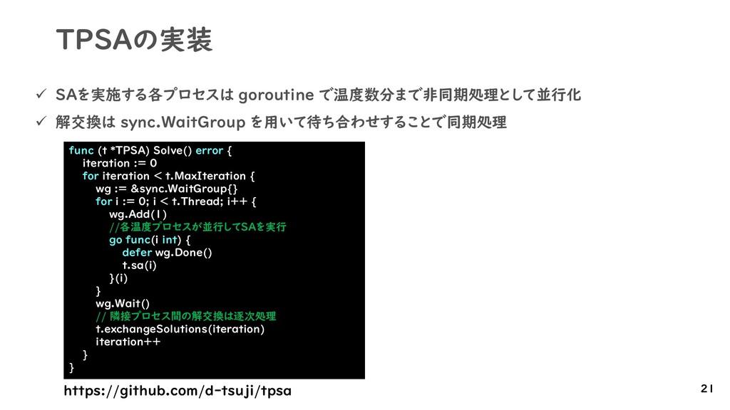TPSAの実装 func (t *TPSA) Solve() error { iteratio...