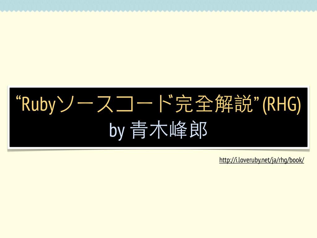 """http://i.loveruby.net/ja/rhg/book/ """"Rubyソースコード完..."""