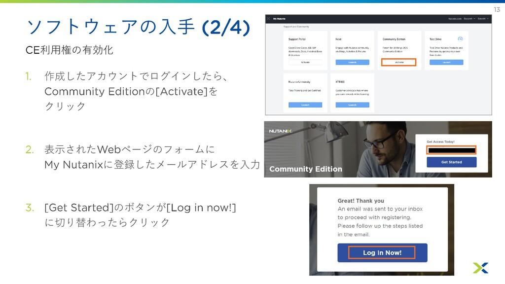 ソフトウェアの入手 利用権の有効化 作成したアカウントでログインしたら、 の を クリック 表...