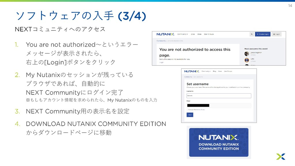 ソフトウェアの入手 コミュニティへのアクセス ~というエラー メッセージが表示されたら、 右上...