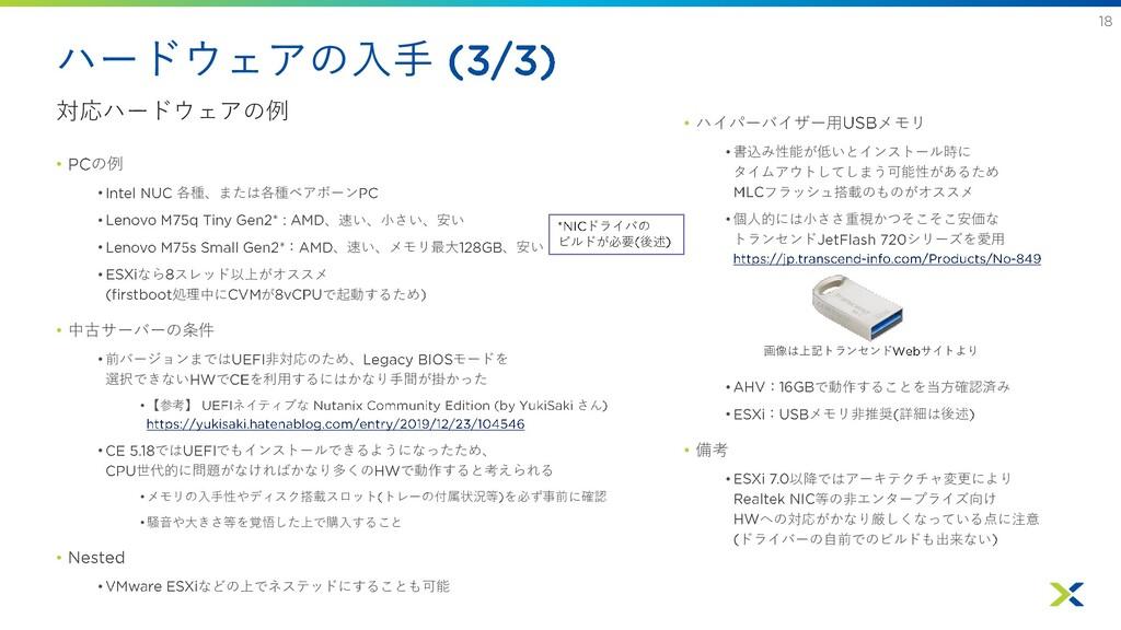 ハードウェアの入手 対応ハードウェアの例 • の例 • 各種、または各種ベアボーン • 、速い...