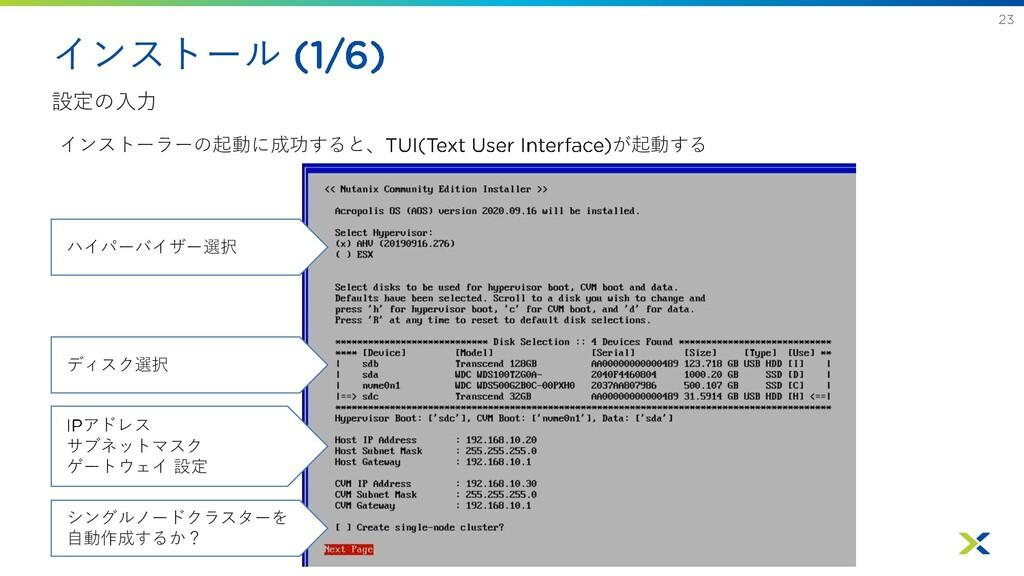 インストール 設定の入力 ハイパーバイザー選択 ディスク選択 アドレス サブネットマスク ゲー...