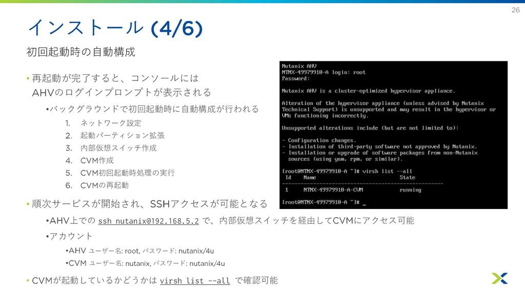 インストール 初回起動時の自動構成 • 再起動が完了すると、コンソールには のログインプロンプ...