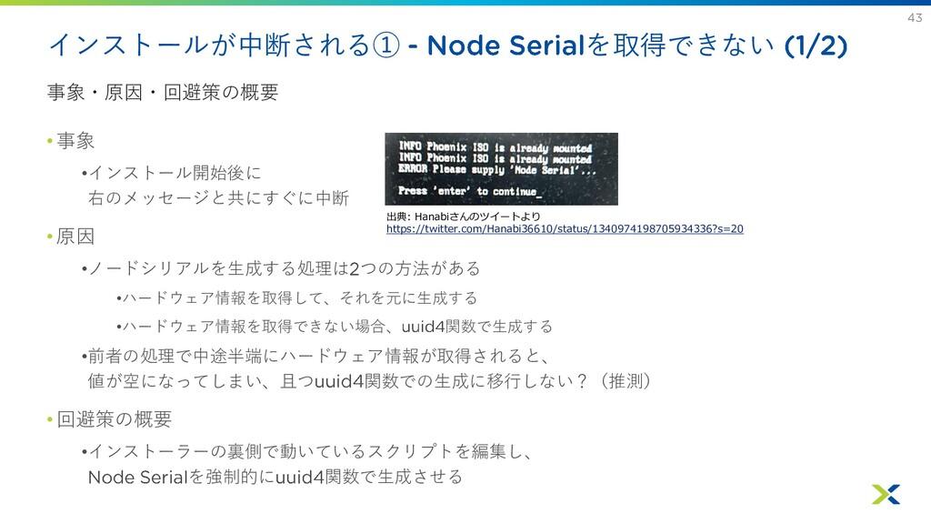 これを こう ※ 行目を コメントアウト 編集したら ./ce_installer && sc...