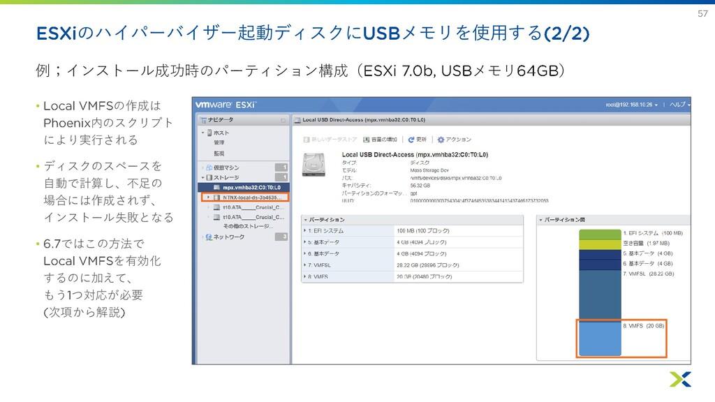 のハイパーバイザー起動ディスクに メモリを使用する 例;インストール成功時のパーティション構成...